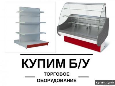 Выкуп оборудования БУ
